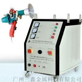 广州三鑫SX-600型超音速电弧喷涂设备