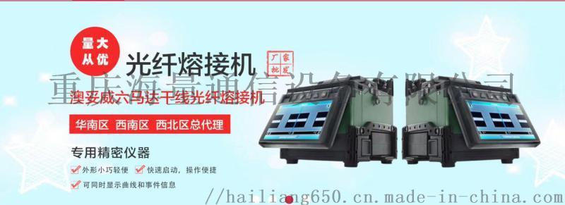 日本藤仓SFSA60+光纤熔接机