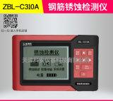钢筋锈蚀检测仪 钢筋锈蚀程度测试仪