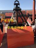 XZ10重型1立方单绳悬挂抓斗 专业生产厂家直销