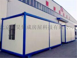 北京住人集装箱、移动房屋出售出租,租金仅6元每天