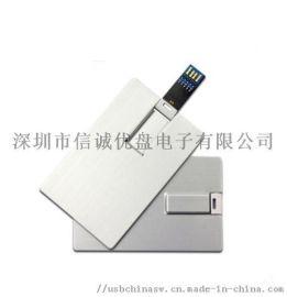 金属名片USB,拉丝表面,可定制logo卡式U盘,免费设计,创意USB制造商