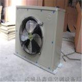 鑫鼎工业用热水暖风机生产厂家