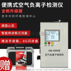 全新升级高精度空气负离子检测仪XDB-6800