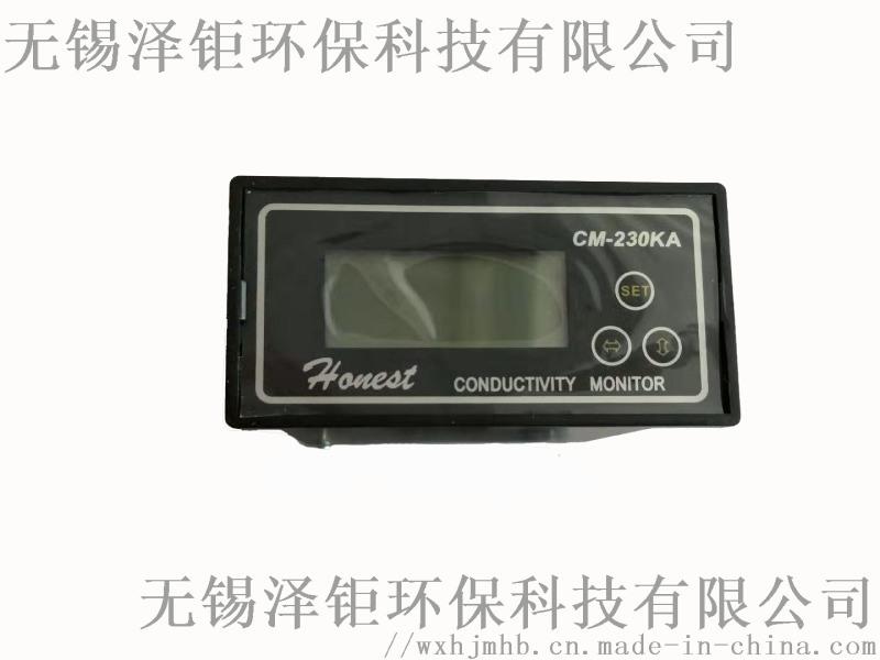 工業在線電導率儀上海誠磁CM-230KA型