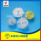 环保多面空心球填料PP材质水处理用塑料球形填料