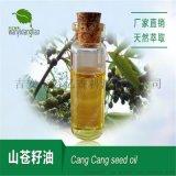 山蒼子油68855-99-2天然植物精油廠價批發