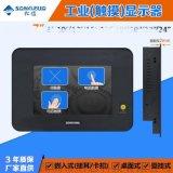 松佐7寸工业显示器嵌入式工控COM电容触摸显示器