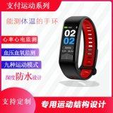 T02智慧手環測體溫血壓