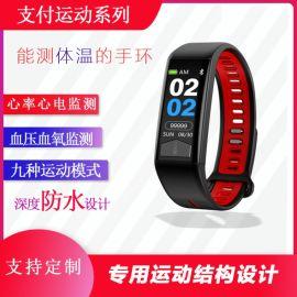 T02智能手环测体温血压