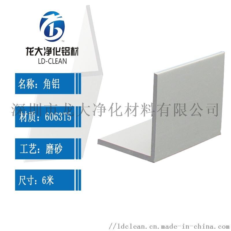 净化工程专用铝型材角铝卡角