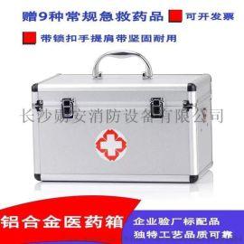 铝合金急救箱含急救药品套装应急箱车载企业办公家庭