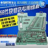世达工具套装五金工具箱汽修手动维修工具箱组合工具套装09509