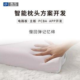 智能睡眠检测音乐枕头开发方案