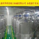 全套果醋生产设备厂家(温州/科信)大型果醋饮料制作生产线