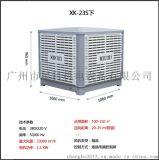 广州市星科蒸发式节能环保空调冷风机2015新款全面招商
