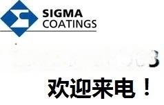 低价销售PPG油漆Sigmacover350低表面处理环氧漆7970