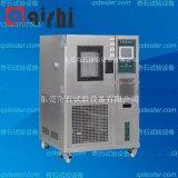 恆溫恆溼測試房 QS-200-4L可程式恆溫恆溼試驗測試房