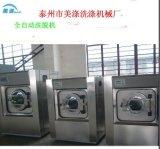 武漢學校醫院洗衣房工業洗衣機 全自動洗衣機