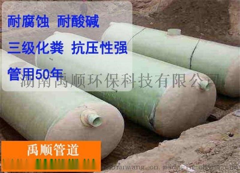 湘潭玻璃鋼化糞池新農村改造,禹順提供100立方