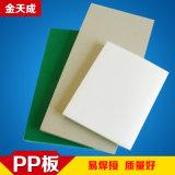 厂家供应工程级PP板 纯料 电镀线专用板材