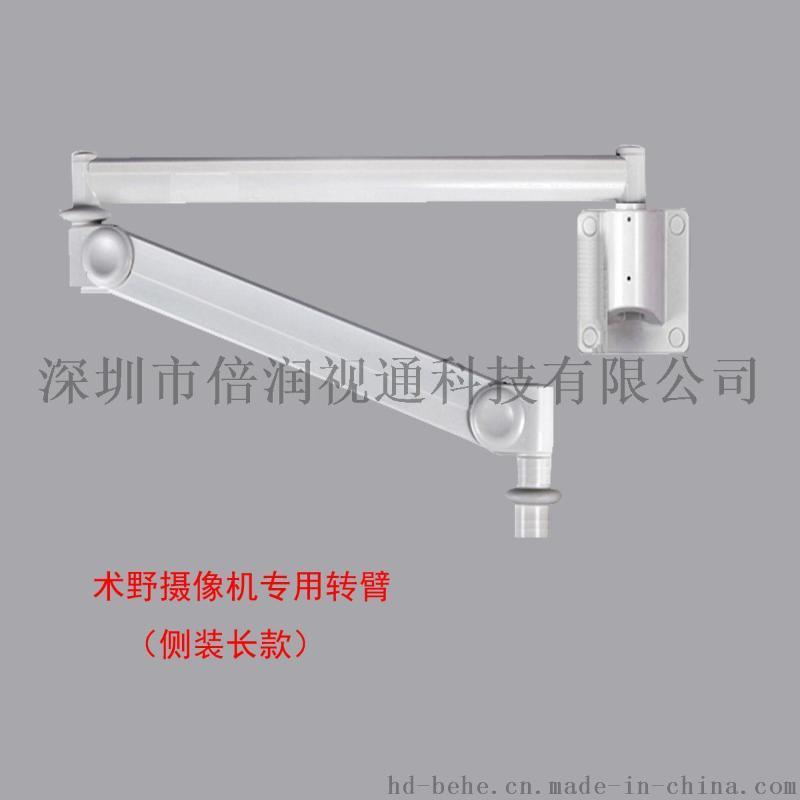 术野摄像机伸缩转臂,吊臂,吊装式 3-6KG