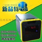 220v移动电源2000w 静音环保发电机移动电源