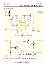 SD2104A 降压型内置MOS大功率LED恒流驱动器