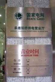 渭南不锈钢标牌/渭南不锈钢加工/厂家批发【价格电议】