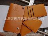 方振箱包專業定製真皮錢包、錢夾、真皮護照包、真皮鑰匙包