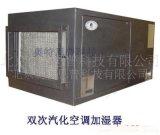 供应奥特思普管道式蒙特湿膜双次汽化加湿器SS-C-6-100-0.42双次汽化加湿机管道式双次汽化加湿器