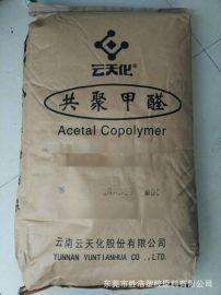 POM 云天化 CM90 耐疲劳性 耐酸碱性抗溶解性汽车部件高 强度POM