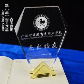 古宝水晶玲珑奖牌 企业商务合作同学校友聚会纪念奖牌