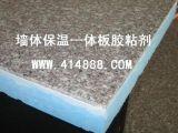 外墙外保温节能一体板胶粘剂 耐寒耐水