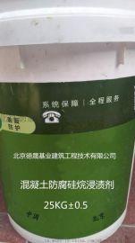 混凝土防腐硅烷浸渍剂  ds-100防腐硅烷浸渍剂