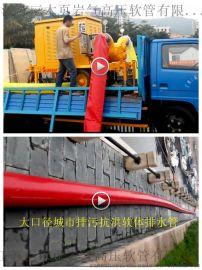 大口径城市防汛抗洪排水站排污车专用软管