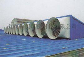 南京工厂通风设备,车间降温除尘设备,负压风机厂家