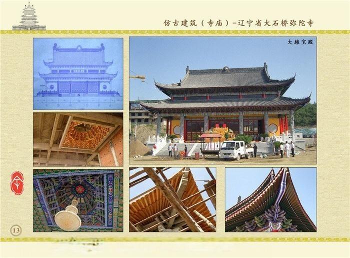 2017年寺庙设计 寺庙效果图设计 国家古建筑一级资质!