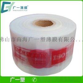 PVC热收缩膜厂家可印刷可定制可免费拿样