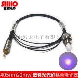 405nm20mw蓝紫色激光耦合光纤模组低功率
