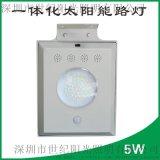 庭院灯5W,太阳能灯