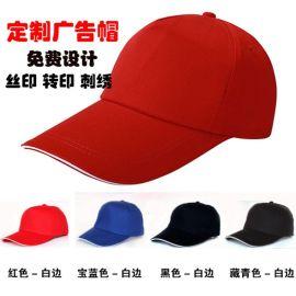 棒球帽定制 网眼帽批发 五片广告帽定制