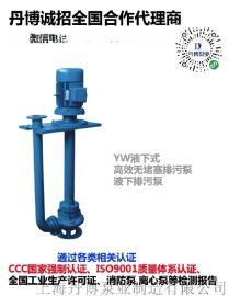 上海丹博YW液下式高效无堵塞排污泵,液下排污泵,潜污泵供应商