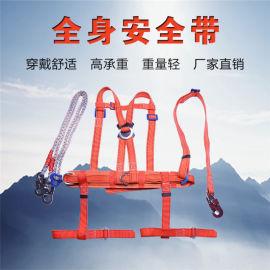 高空作业保险带户外施工安全绳带双钩五点式电工安全带全身五点式