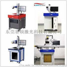 东莞赛硕铝材光纤激光雕刻机专业设备生产