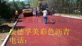 南寧彩色瀝青路面瀝青保護劑銷售