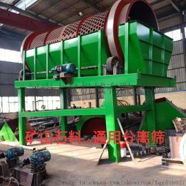 新疆矿山用煤矿筛选机 30型滚筒筛分机