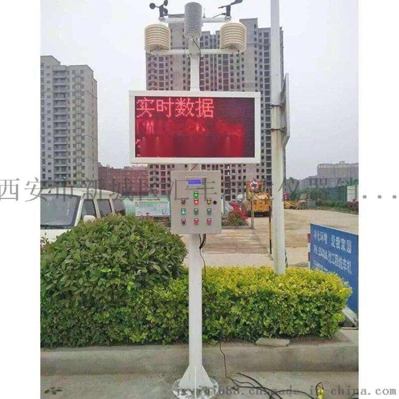 西安扬尘在线监测仪13659259282