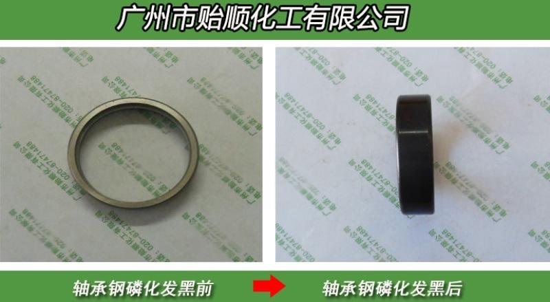 磷化处理剂 钢铁四合一特效磷化液致密钝化膜