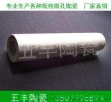 微孔陶瓷過濾管是一種環保型的過濾淨化材料。